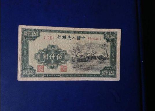 伍仟圆蒙古包纸币的拍卖成交记录