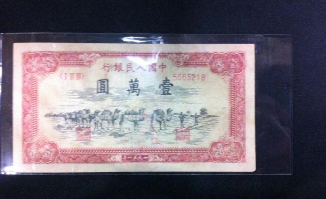 1951年骆驼队纸币价值多少钱?