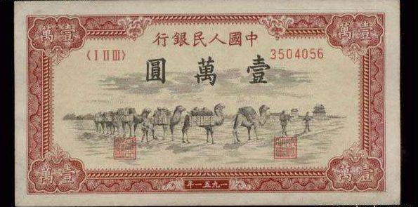 1951年骆驼队纸币的发行背景