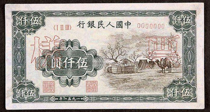 伍仟圆蒙古包纸币回收价格多少?