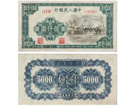 伍仟圆蒙古包纸币价格