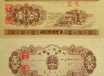 第二套人民币纸分币呈现升值停缓