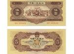 56年5元人民币
