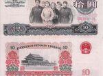 第三套人民币10元缘何不升值