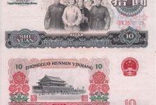 大团结10元人民币一度受挫