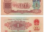 第三套人民币60年1角收藏价值分析