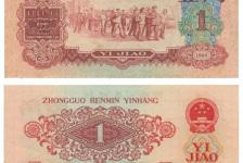 深圳收购旧版人民币1960年1角