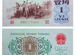 1962年背绿水印1角人民币暗藏商机