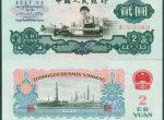1960年车工2元人民币的收藏价值