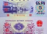 第三套人民币平板水印5角最新价格