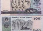 80年100元人民币到底值不值得收藏和投资