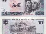 第四套人民币10元投资分析