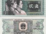 80年2角人民币的最新行情