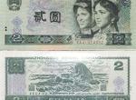 收购1990年2元的价值