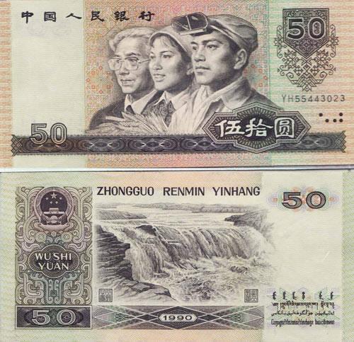 1990版50元价格具有比较大的收藏和投资价值