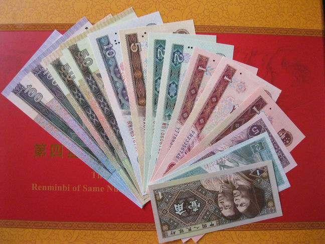 收藏第四套人民币要谨慎