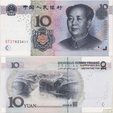 99年10元纸币价格最新行情