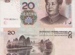 99版20元人民币