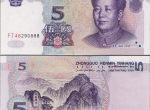 99年5元人民币价格发展趋势