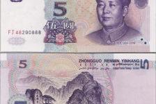 99年5元人民币价格的真实行情