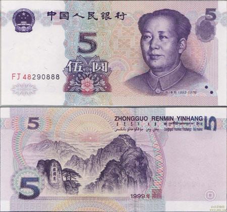 炒作风波之1999年5元人民币