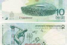 奥运纪念钞价格平稳