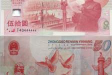 建国50周年纪念钞收藏需谨慎