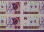 第四套人民币四方联连体钞1元券