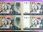 第四套人民币四连体价格