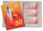 建国50周年纪念钞三连体的收藏行情