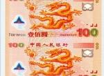 千禧龙钞双连体市场前景