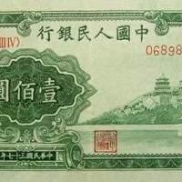 壹佰圆—万寿山