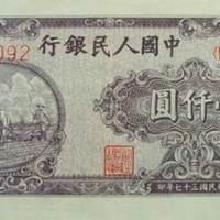 壹仟圆--双马耕地(狭长型、号码7位数)