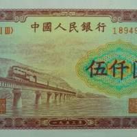 伍仟圆--渭河桥