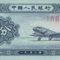 53年版--贰分--飞机(有号码)