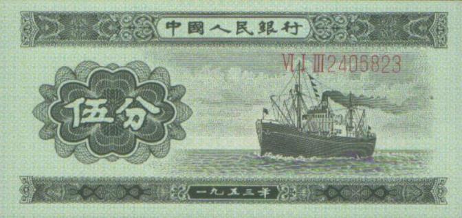 53年版--伍分--轮船(有号码)