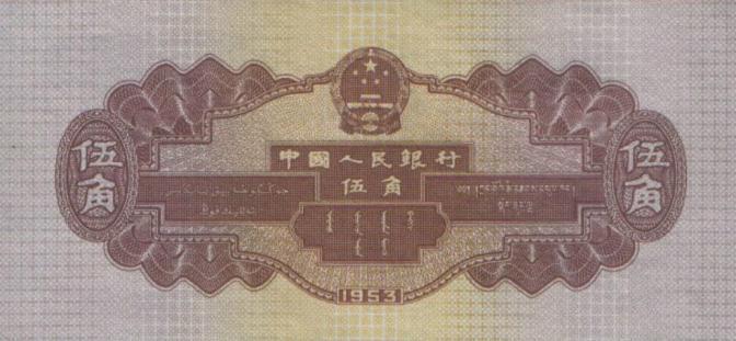 53年版--壹圆--天安门(红)