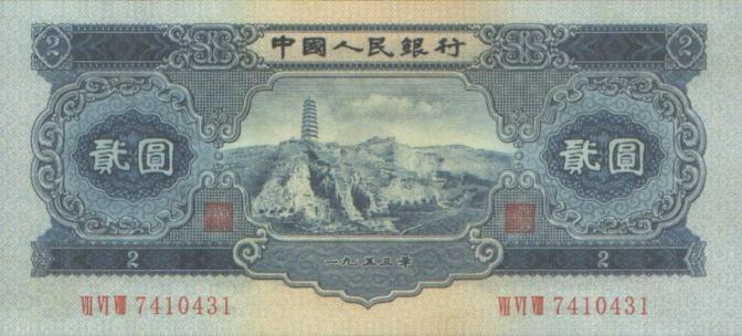 53年版--贰圆--宝塔山