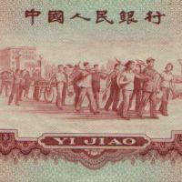 60年版--壹角--教育与生产劳动相结合(枣红)