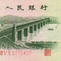 1962年2角 长江大桥(三字冠)