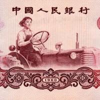 1960年1元 女拖拉机手(二字冠)