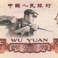 1960年5元 炼钢工人(三字冠)