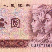 1980年1元 民族人物头像