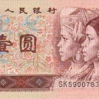 1990年1元 民族人物头像