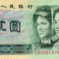 1980年2元 民族人物头像