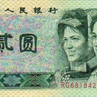 1990年2元 民族人物头像