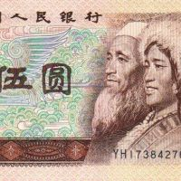 1980年5元 民族人物头像