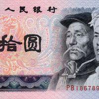 1980年10元  民族人物头像
