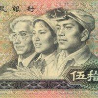 1980年50元 工、农、知识分子头像