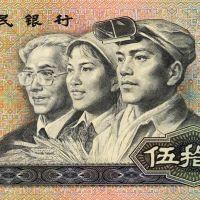 1990年50元 工、农、知识分子头像